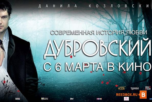 смотреть кино Дубровский в Луче