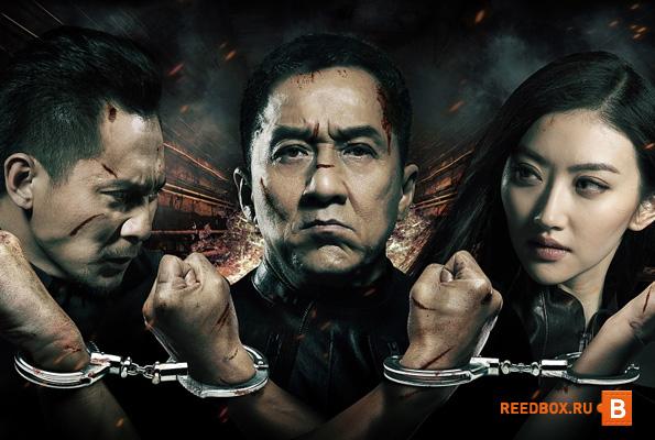 полицейская история 2014 смотреть кино Джекки Чан