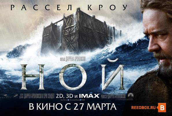 смотреть кино Ной в кинотеатре красноярска