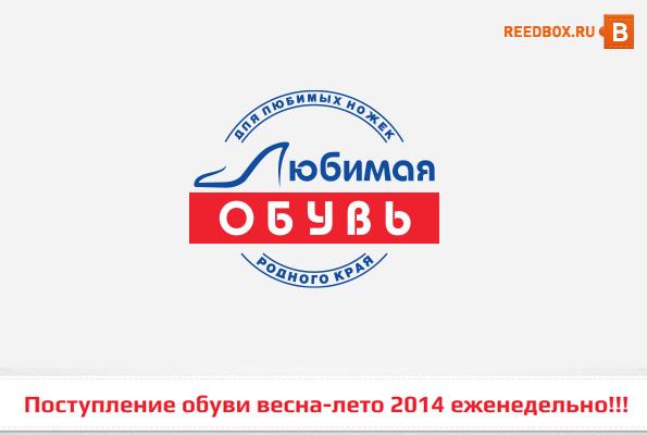 Магазин любимая обувь в Красноярске