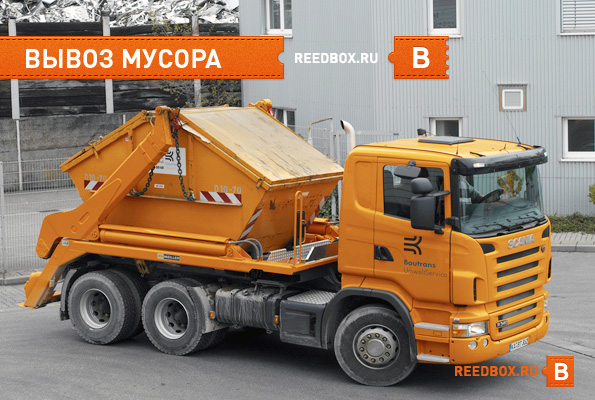 вывоз мусора в Красноярске