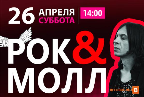 Выступление в ТРЦ Комсомолл в Красноярске