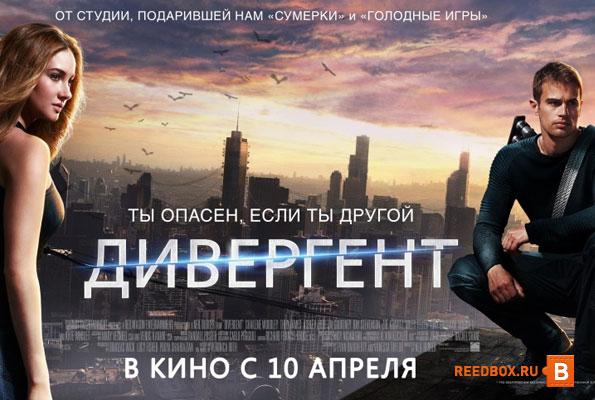 Смотреть кино Дивергент в Красноярске