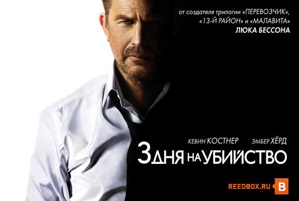 Кино 3 дня на убийство смотреть