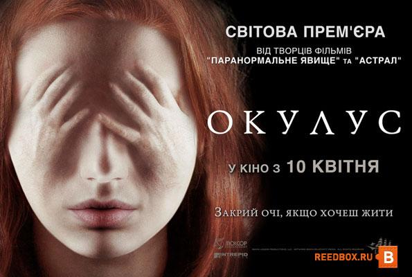 смотреть кино ужасы Окулус