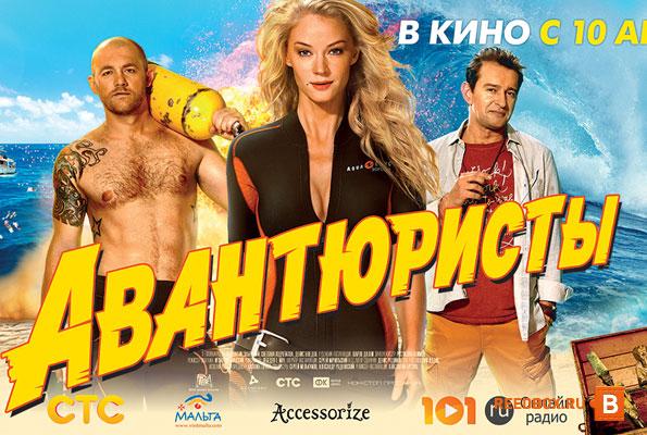 смотреть кино Авантюристы в Красноярске