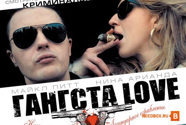 Смотреть кино Гангста Love в Красноярске