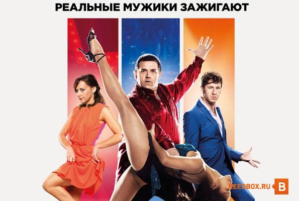 кино про танцы Танцуй от сюда