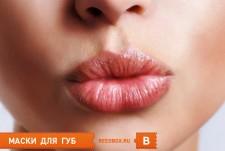 Маски и скраб для губ