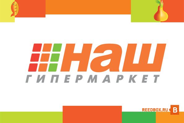 Каталог товаров гипермаркет Наш в Красноярске