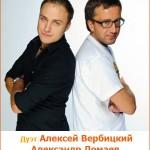Мужской дуэто на свадьбу в Красноярске