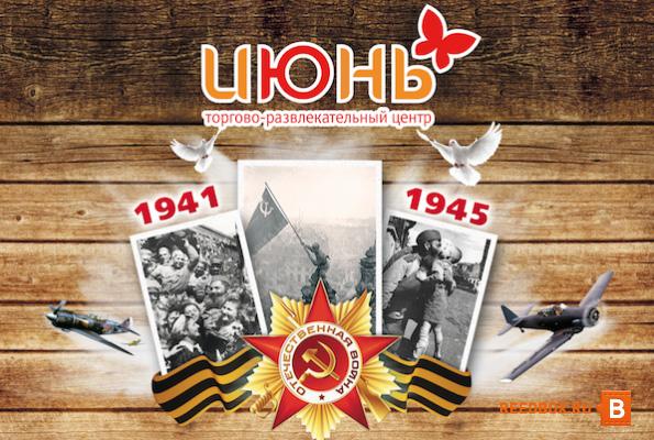Мероприятия ко Дню Победы