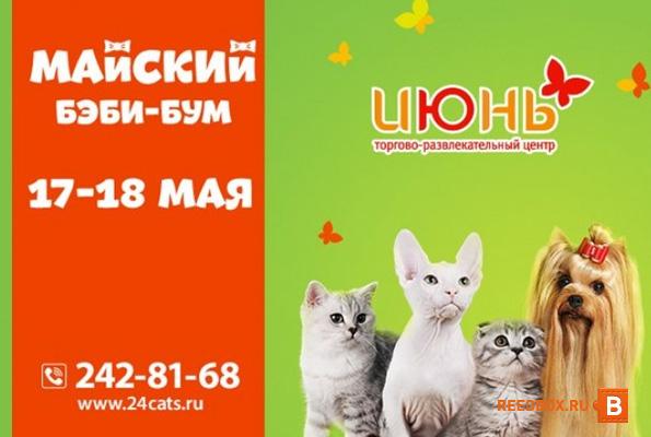 Выставка животных в мае