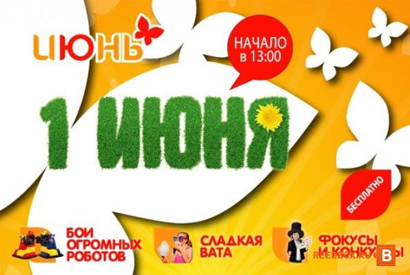 праздник в ТРЦ Июнь Красноярск