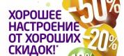 скидки ветранет в Красноярске