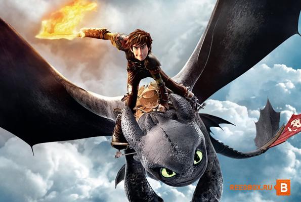 смотреть мультфильм Как приручить дракона 2