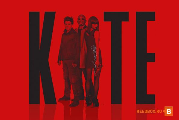 Смотреть кино Кайт Кейт