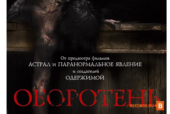 смотреть ужасы Оборотень в Красноярске