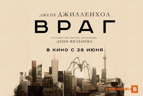 смотреть триллер Враг 2014 в Красноярске