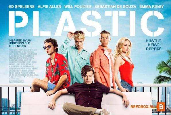 смотреть комедию Пластик