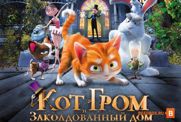 смотреть мультфильм кот гром и заколдованный дом