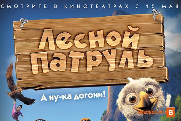 мультфильм лесной патруль