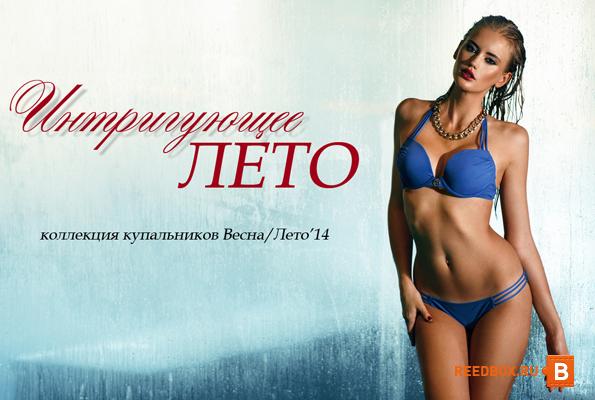 купальники в Красноярске
