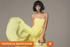 Платья на выпускной от Киры Пластининой