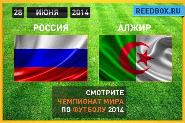 смотреть футбол Россия против Южная Корея