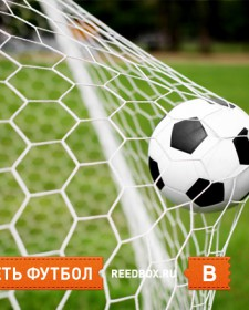 Где посмотреть ЧМ по футболу 2014