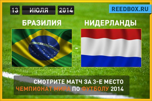 футбол бразилия недерланды бронза