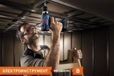 Электроинструмент в Красноярске