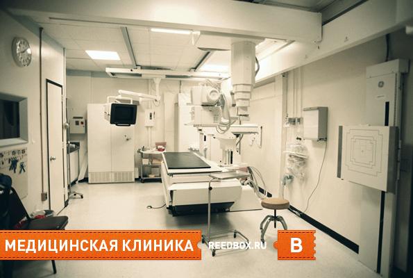 Выбор медицинской клиники