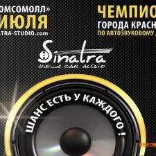 Чемпионат Красноярска по автозвуку