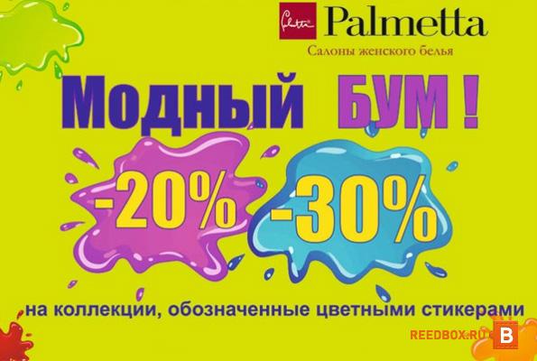 Распродажа в магазине Palmetta