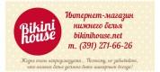 Интернет магазин нижнего белья в Красноярске