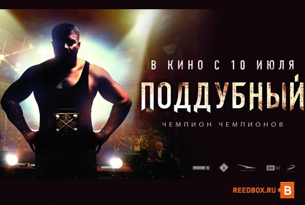 Смотреть кино Поддубный - Михаил Пореченков