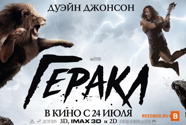 Смотреть кино премьеру Геракл 2014
