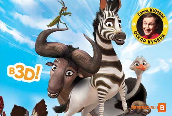 Мультфильм смотреть для детей про животных