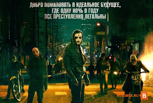 Смотреть ужасы Судная ночь 2 в Красноярске
