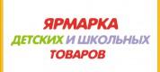 Школьная ярмарка в Красноярске