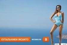 Женские купальники Incanto — лето