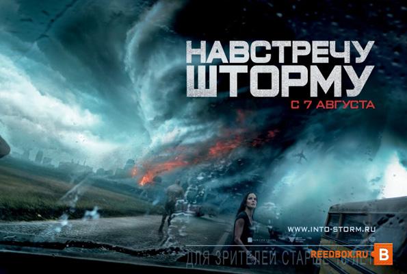 Смотреть фильм катастрофа Навстречу шторму