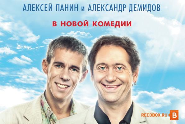 Российская комедия здрасте я ваш папа