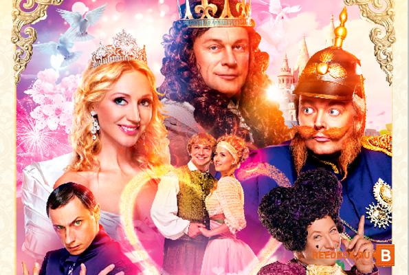 смотреть сказку Тайна четырех принцесс