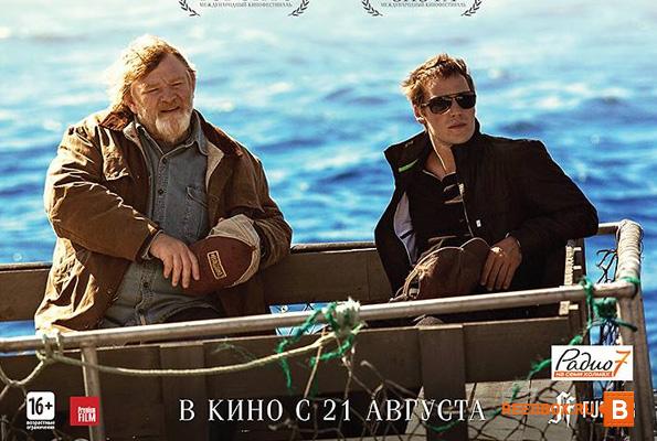 Смотрите кино Большая афера в Красноярске