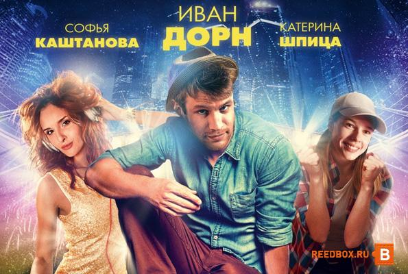 Смотреть кино Веселые ребета в кинотеатре Красноярск