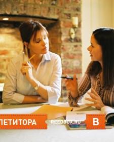 Услуги репетитора в Красноярске