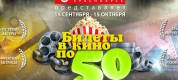 билет в кино бесплатно красноярск