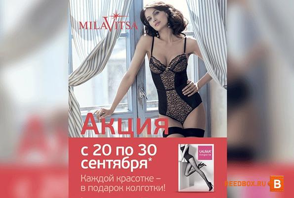 акция в магазине белья Milavitsa